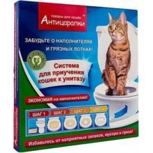 Система приучения кошек к унитазу